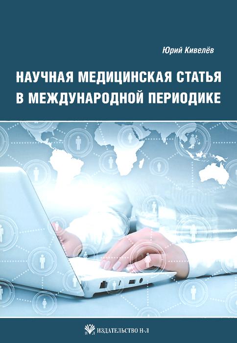 Научная медицинская статья в международной периодике ( 978-5-94869-167-1 )