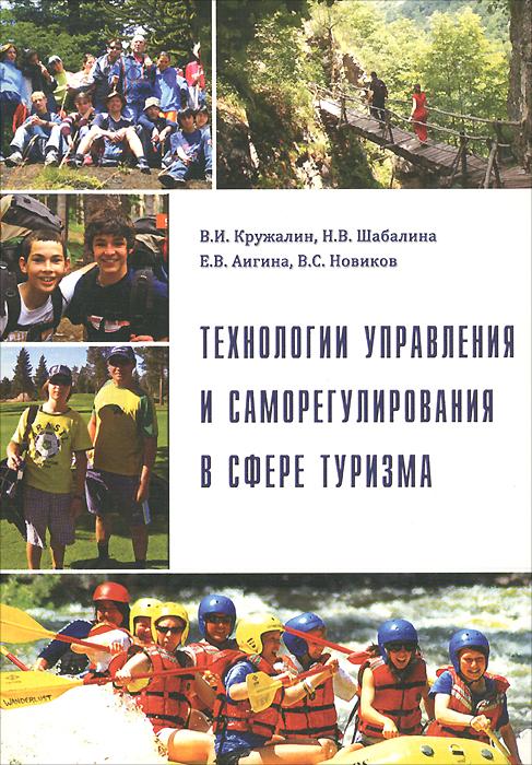 Технологии управления и саморегулирования в сфере туризма ( 978-5-902690-52-8 )