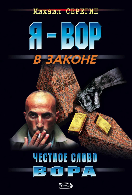 Книга Русский вор