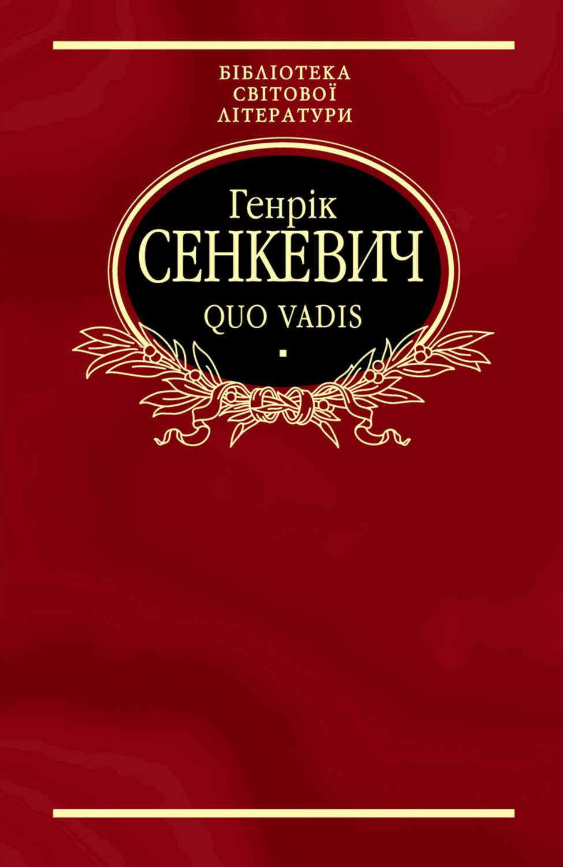 Цитаты из книги Quo vadis