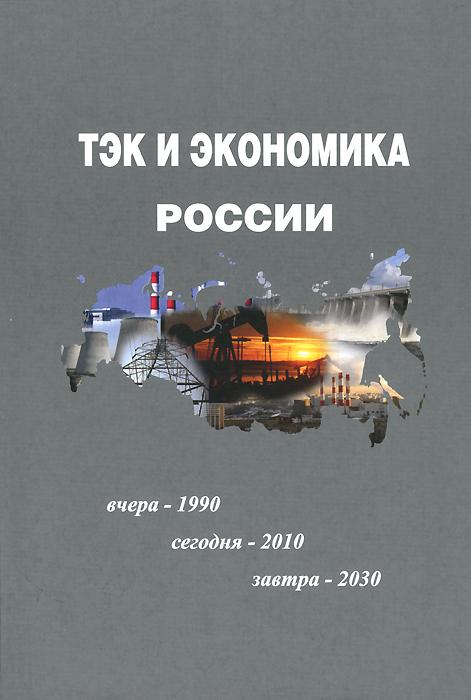 ТЭК и экономика России: вчера, сегодня, завтра (1990-2010-2030).