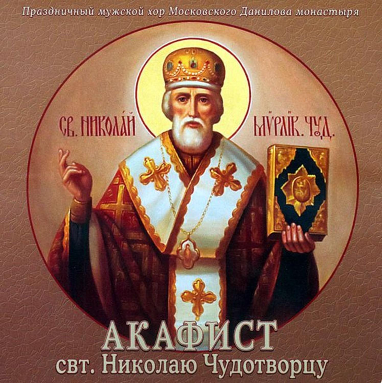 Молитва акафист слушать