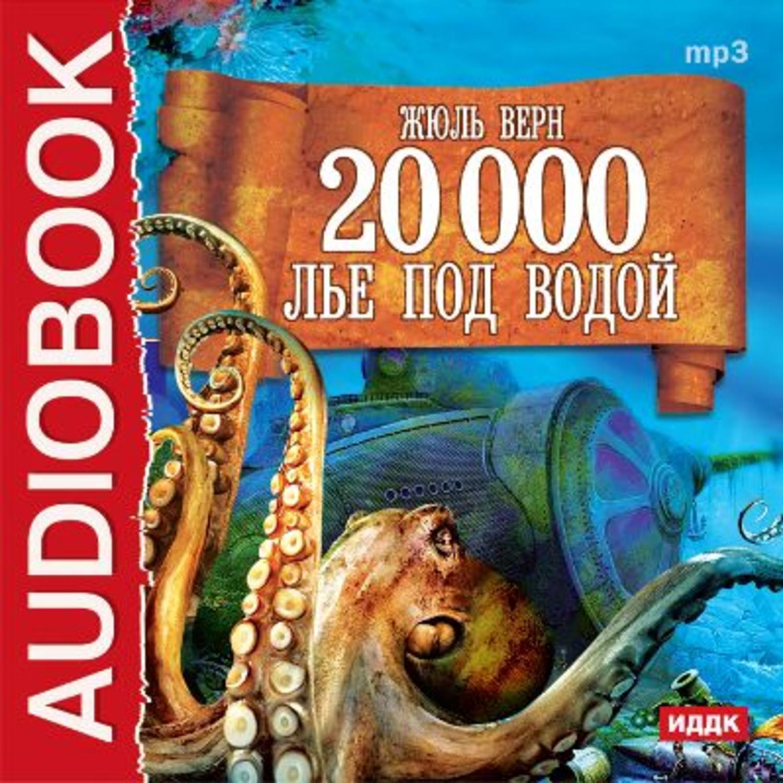 20000 ЛЬЕ ПОД ВОДОЙ АУДИОКНИГА СКАЧАТЬ БЕСПЛАТНО