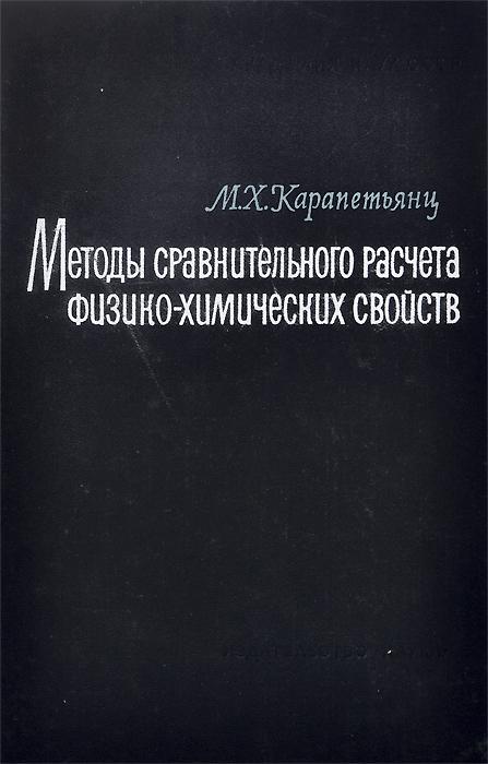 Методы сравнительного расчета физико-химических свойств