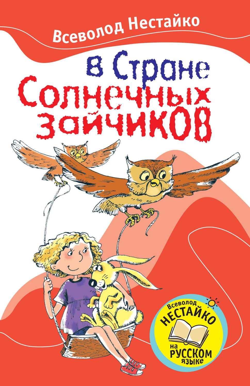 В Стране Солнечных зайчиков (сборник)