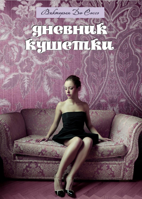 eroticheskiy-film-sladkie-izmeni