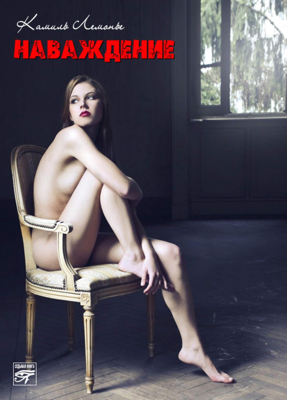 Эротический роман в прозе 11 фотография