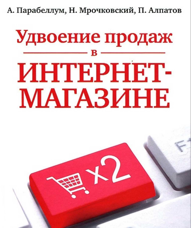 удвоение продаж в интернет магазине представлялось