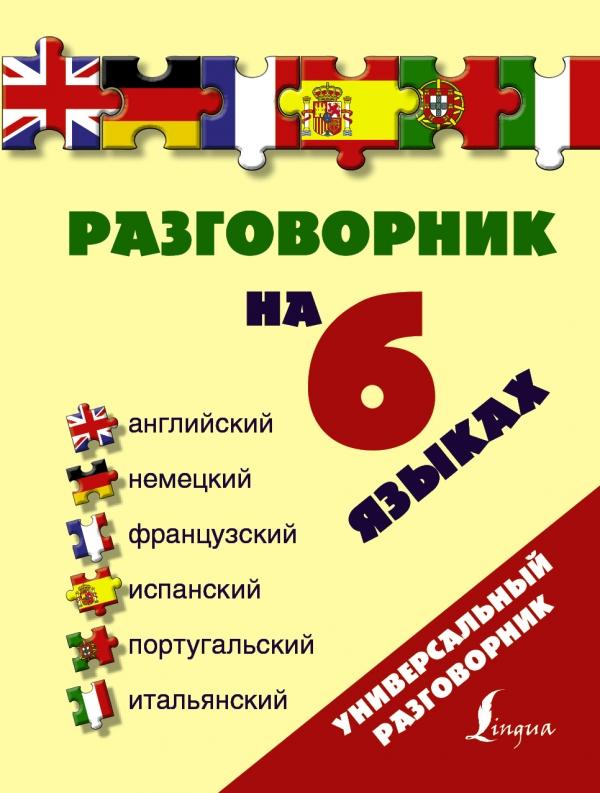 Разговорник на 6 языках. Английский, немецкий, французский, испанский, португальский, итальянский ( 978-5-17-085986-3 )