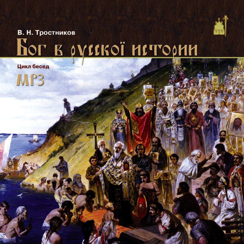 Бог в Русской истории