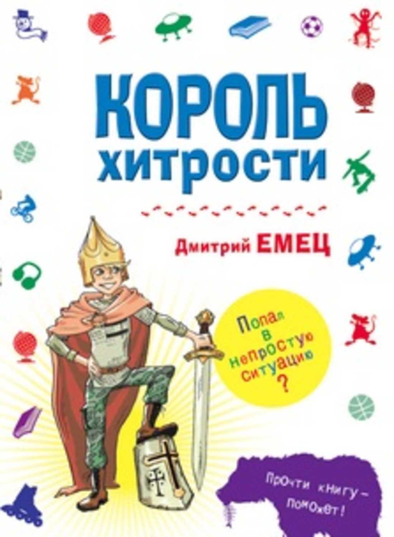 Не на жизнь, а на смерть. Веселые истории из жизни Фильки Хитрова и его друзей