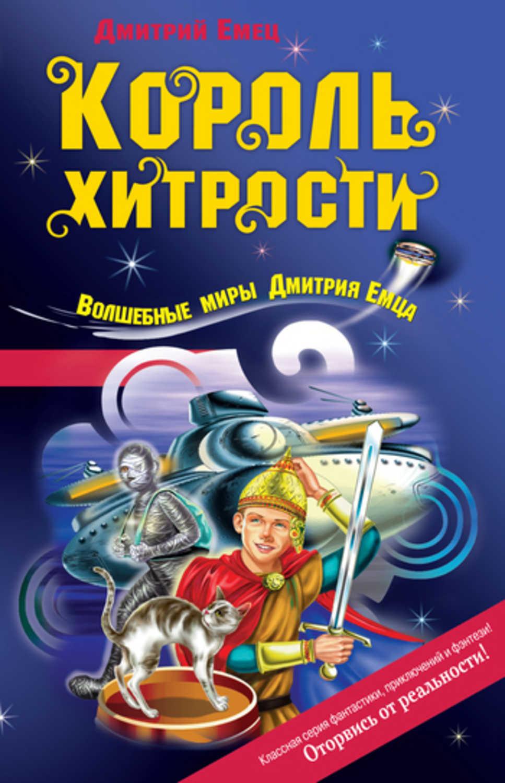Инопланетяне. Веселые истории из жизни Фильки Хитрова и его друзей