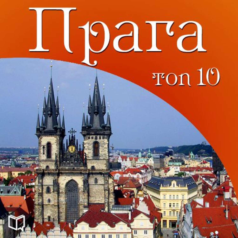 Прага. 10 мест, которые вы должны посетить