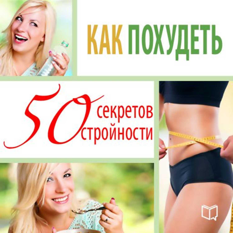 для упражнения коленей похудения-2