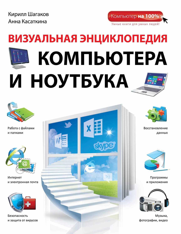 Книги скачать бесплатно про интернет