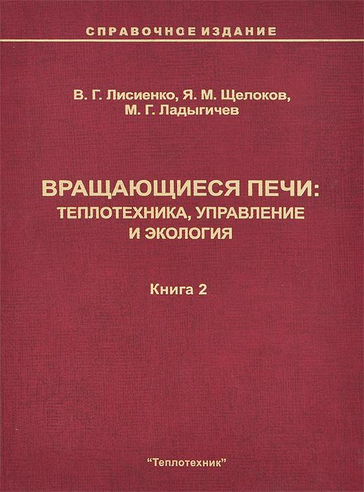 Вращающиеся печи. Теплотехника, управление и экология. Справочное издание. В 2 книгах. Книга 2