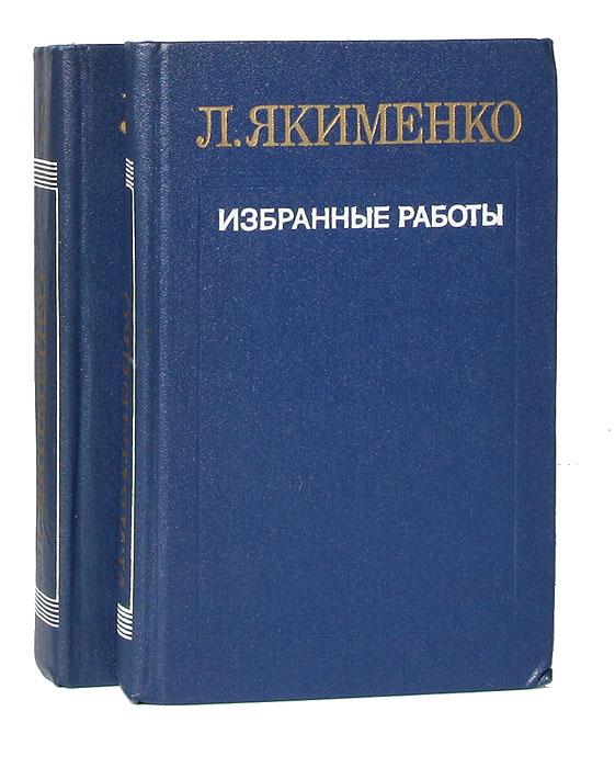 Л. Якименко. Избранные работы в 2 томах (комплект)