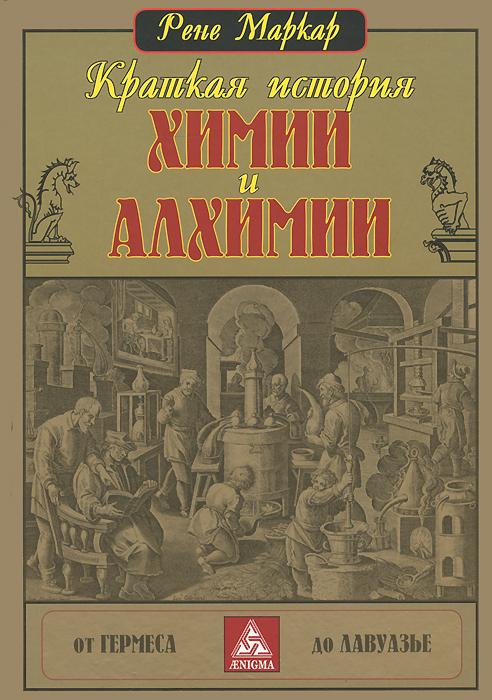 Краткая история химии и алхимии ( 978-5-94698-154-5 )