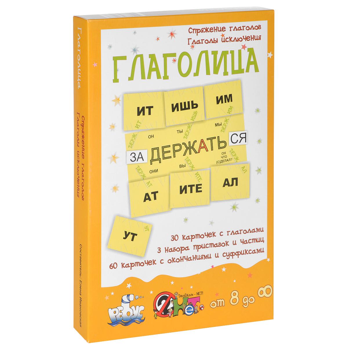 Глаголица. Набор карточек12296407Предлагаем Вашему вниманию набор из 30 карточек с глаголами, 60 карточек с окончаниями и 3 наборов приставок и частиц. Размер одной карточки с глаголами: 19,5 см х 7 см. Карточки с окончаниями выполнены из картона и расположены на листах, из которых надо выдавить их. Размер одного листа с карточками: 14,5 см х 16 см. Размер одной карточки с окончанием: 6,5 см х 5 см. Белые карточки с предлогами и частицами дают возможность образовать новые глаголы и обратить внимание игроков, что спрягаются они так же, как базисный глагол. Это поможет в будущем видеть глаголы исключения за маской изменений. Карточки находятся на разрезаемых листах. Размер одного листа: 19,5 см х 7 см. Средний размер карточки: 4,5 см х 2,5 см. Карточки упакованы в картонную коробку. Размер коробки: 18 см х 26,5 см х 3,5 см.