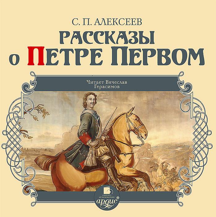 Рассказы о Петре Первом (аудиокнига MP3)