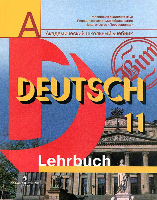 Deutsch 11: Lehrbuch / Немецкий язык. 11 класс. Базовый и профильный уровни. Учебник