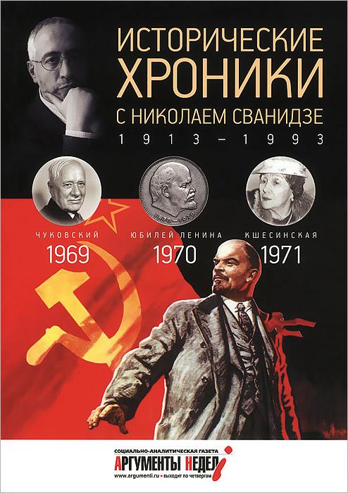 Исторические хроники с Николаем Сванидзе. 1969-1970-1971 ( 978-5-367-03039-6 )
