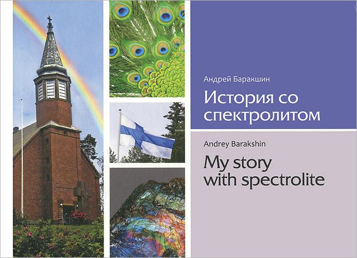История со спектролитом