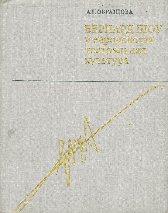 Бернард Шоу и европейская театральная культура