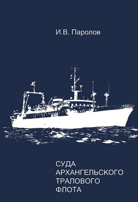 Суда Архангельского тралового флота