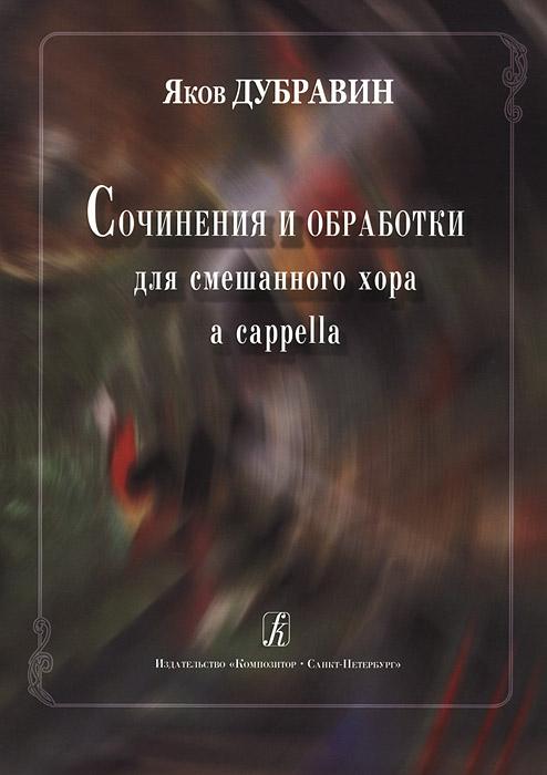 Яков Дубравин. Сочинения и обработки для смешанного хора a cappella