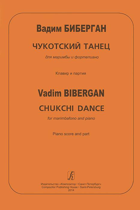 Чукотский танец для маримбы и фортепиано. Клавир и партия / Chukchi Dance for Marimbafono and Piano: Piano Score and Part