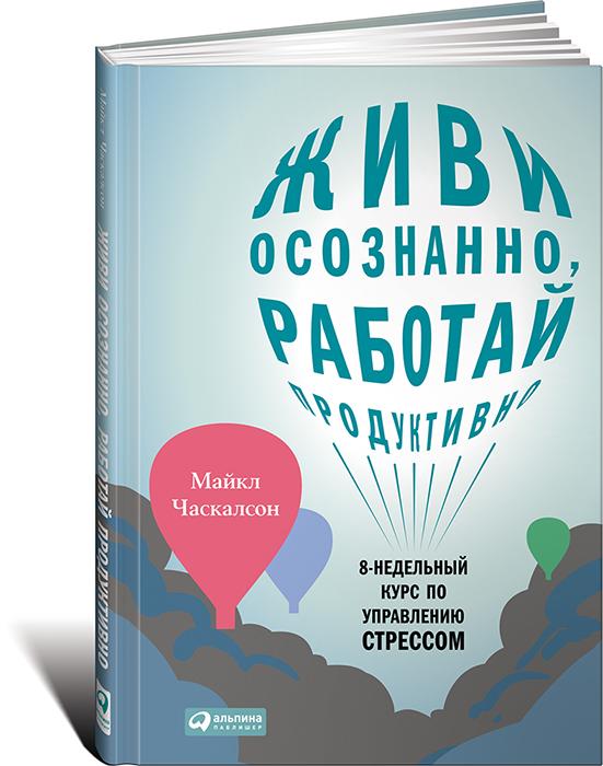 Живи осознанно, работай продуктивно. 8-недельный курс по управлению стрессом12296407Цитата Эта книга в отличие от многих не учит, как ставить дерзкие цели и достигать счастья в будущем. Она о том, как доступными упражнениями и размышлениями пребывать в настоящем. Успех - это успеть прожить свою жизнь. Книга помогает находить себя, объединяя в действиях наши желания и возможности. Армен Петросян, руководитель проекта Жить интересно! - interesno.co О чем книга Хотите вести спокойную жизнь - без стрессов и вечной спешки, без постоянного переключения между задачами и ощущения, что вы ничего не успеваете? Развивайте в себе осознанность - способность сознательно переживать собственные состояния и действия. Ощущайте свое дыхание, движения, пищу, медитируйте - и жизнь заиграет для вас новыми яркими красками. Книга Майкла Часкалсона содержит подробные описания упражнений в рамках знаменитой 8-недельной программы снижения стресса на основе осознанности (MBSR), убедительные данные научных исследований и...