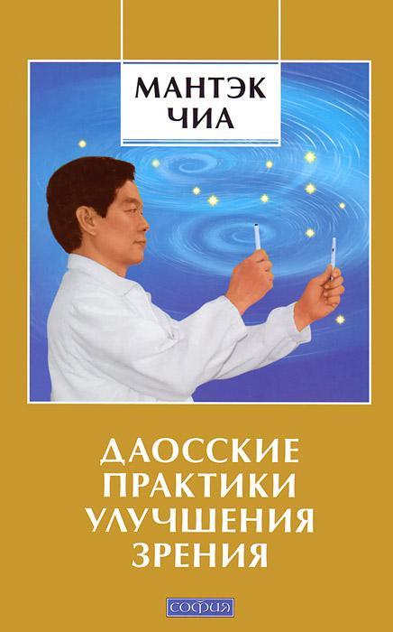 Даосские практики улучшения зрения
