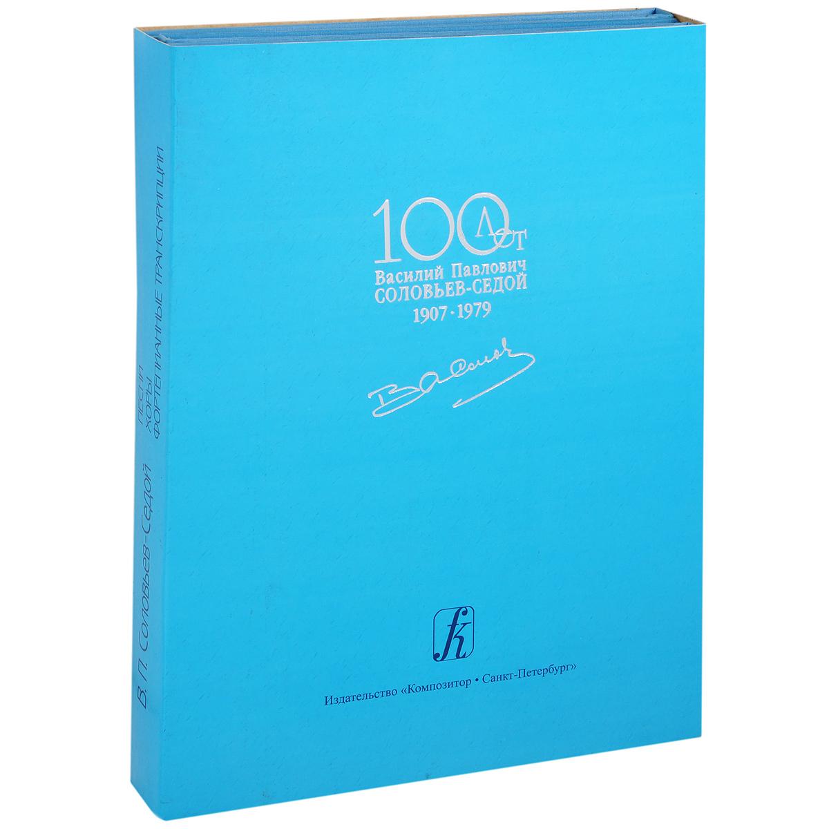 В. П. Соловьев-Седой. Песни. Хоры. Фортепианные транскрипции (комплект из 3 книг)