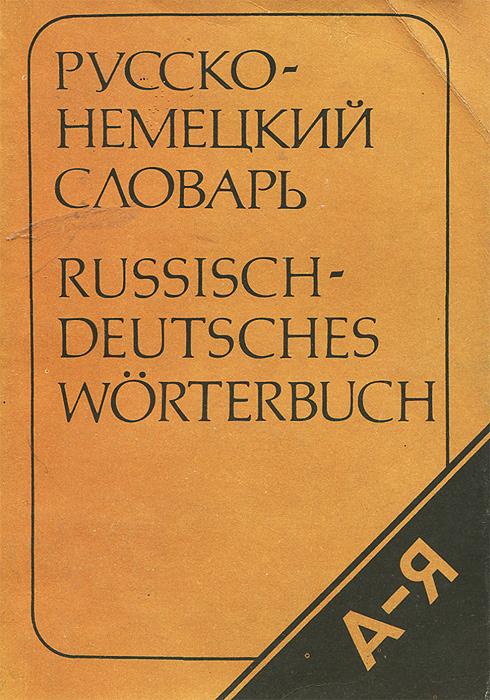 Карманный русско-немецкий словарь