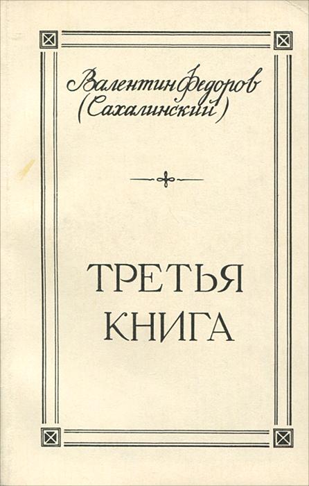 Третья книга