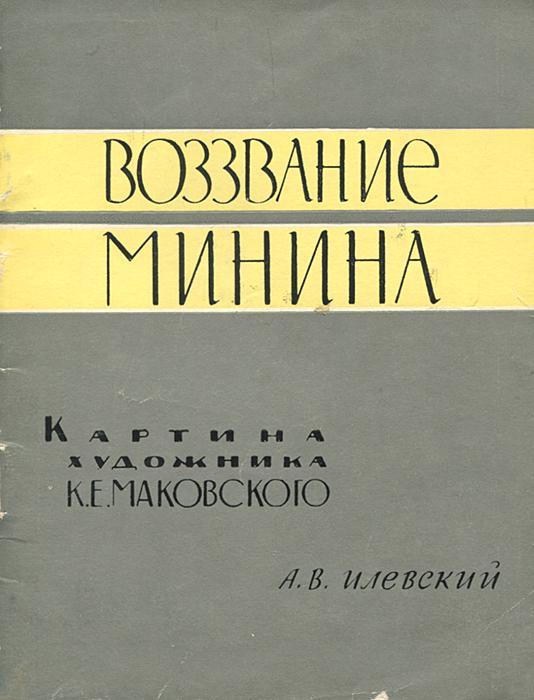 Воззвание Минина. Картина художника К. Е. Маковского