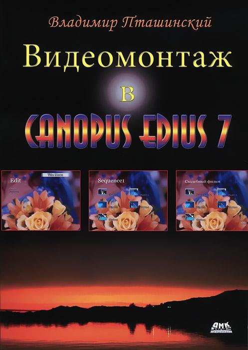Видеомонтаж в Canopus Edius 7 ( 978-5-97060-121-1 )