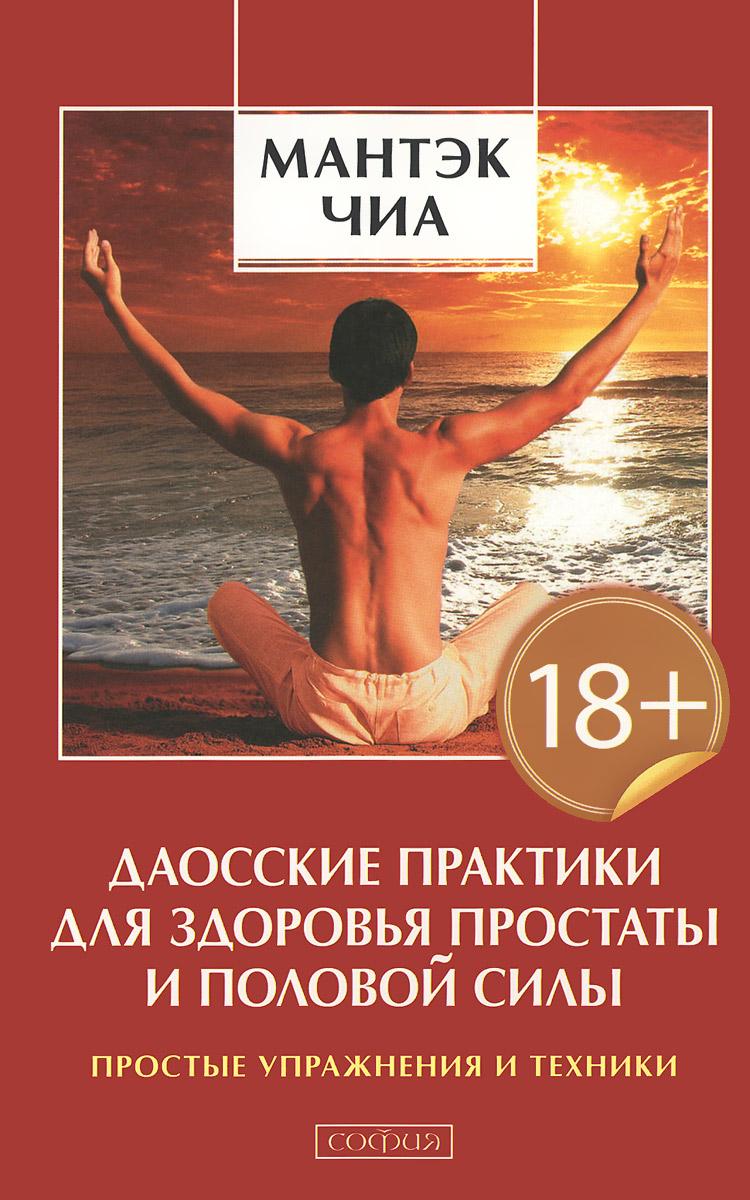 Даосские практики для здоровья простаты и половой силы. Простые упражнения и техники ( 978-5-906686-89-3 )