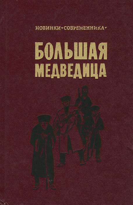 Большая Медведица. Книга 1