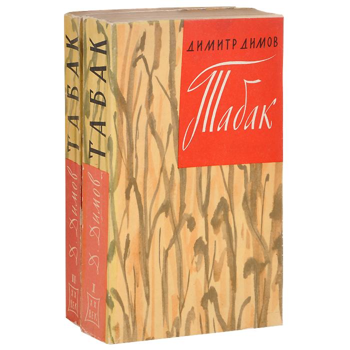 Табак (комплект из 2 книг)