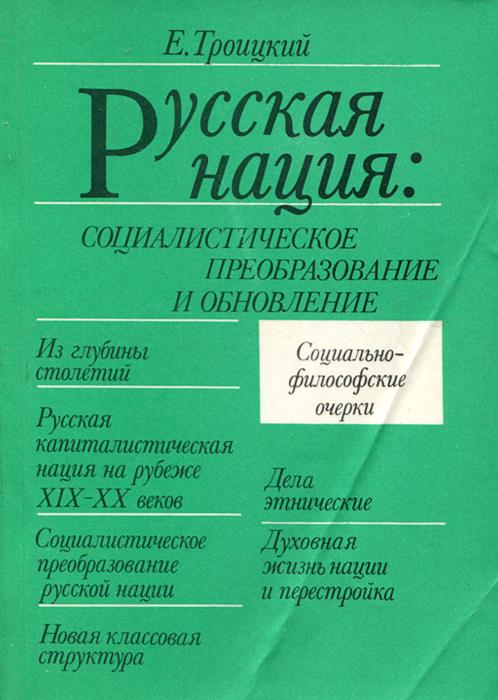 Русская нация. Социалистическое преобразование и обновление