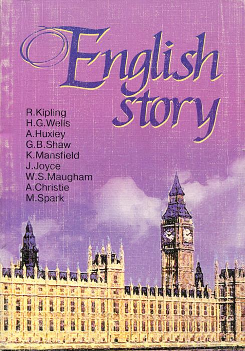 English Story /Английский рассказ XX века