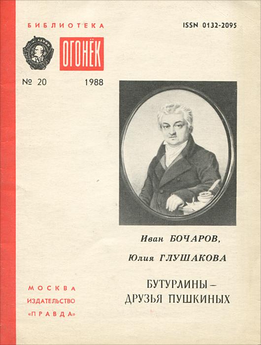 Бутурлины - друзья Пушкиных