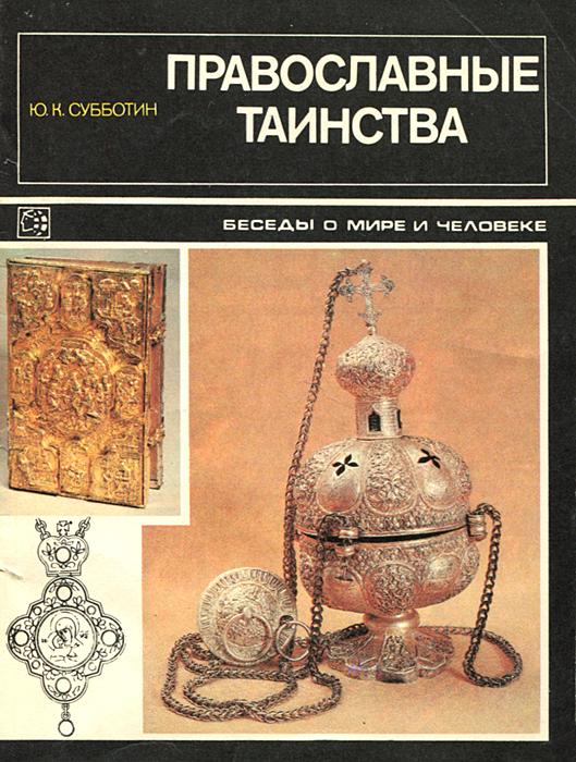 Православные таинства