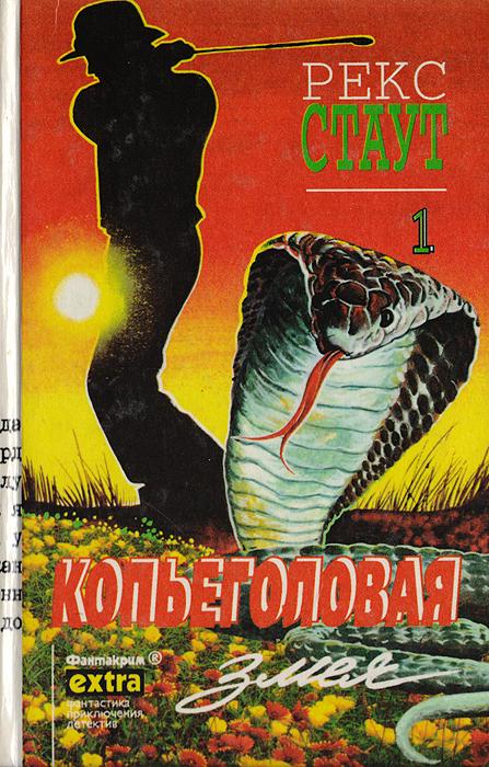 Рекс Стаут. Собрание сочинений. Том 1. Копьеголовая змея
