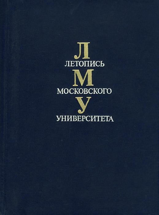 Летопись Московского университета. 1755-1979