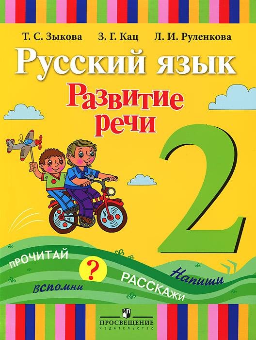 Зыкова Т. С., Кац З. Г., Руленкова Л. И., , Развитие речи. 2 класс. Учебник для специальных (коррекц