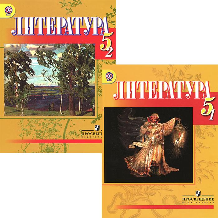 Литература. 5 класс. Учебник. В 2 частях (комплект) ( 978-5-09-032526-4 )