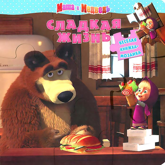 Маша и Медведь. Сладкая жизнь. Книжка-мозаика